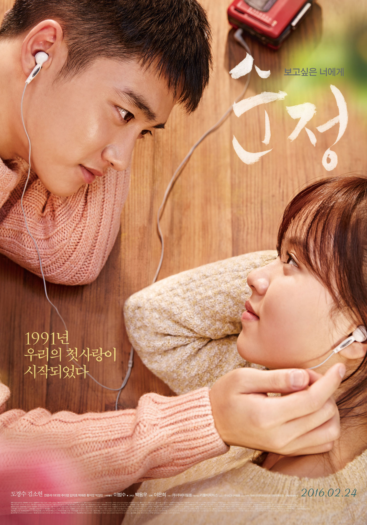 Unforgettable_(Korean_Movie)-p2